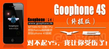 goophone-ecran-retina-copie-iphone-4-2