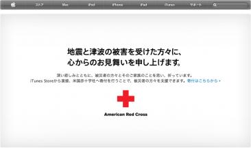 Images-Screenshots-Captures-Apple.jp-Japon-Croix-Rouge-Message-Accueil-16032011