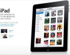 ipad-chine-17sept