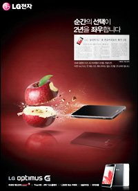 lg-publicite-anti-apple