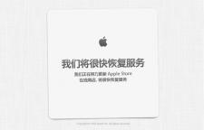 maintenance-apple-store-mesage-traduit-en-plusieurs-langues-4