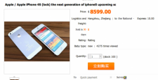 pre-commande-iphone-5-site-chinois-taobao