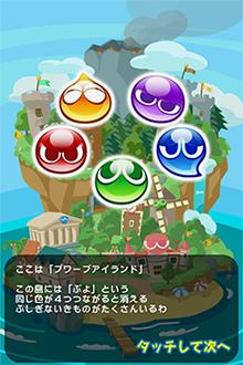 Puyo Puyo Quest 08.04.2013. (1)