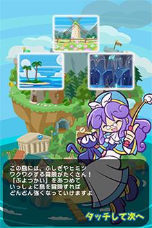 Puyo Puyo Quest 08.04.2013. (2)