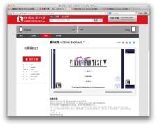 screenshot-7659-com-store-pirate-chine- (8)